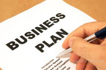 Сделать бизнес успешным и прибыльным поможет только правильно составленный бизнес план, написать план может любой...