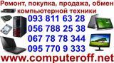 Ремонт ноутбуков в Днепропетровске