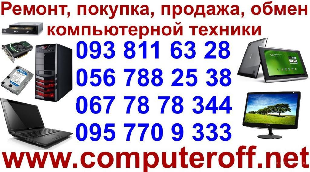 Куплю монитор в любом состоянии в Днепропетровске
