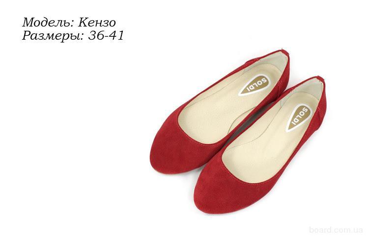 Обувь балетки босоножки сандали туфли по низким ценам!