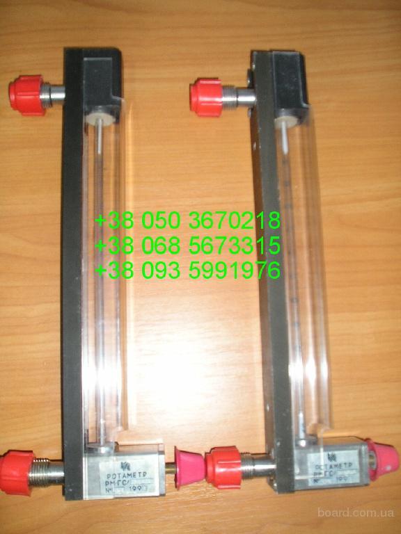 Продам ротаметры РМ-ГС/0,016; РМ-ГС/0,1; РМ-ГС/0,25; РМ-ГС/1,6 и др.