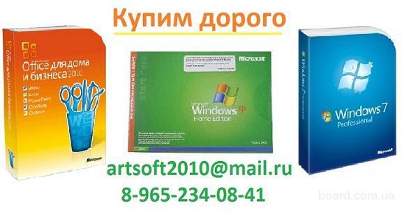 Куда продать софт, программное обеспечение бу?  Купим Windows, Microsoft Office, Windows Server и другие программы.