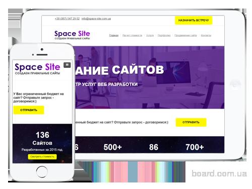 7 факторов, позволяющих заказать разработку качественных сайтов в Киеве на сайте space-site.com.ua