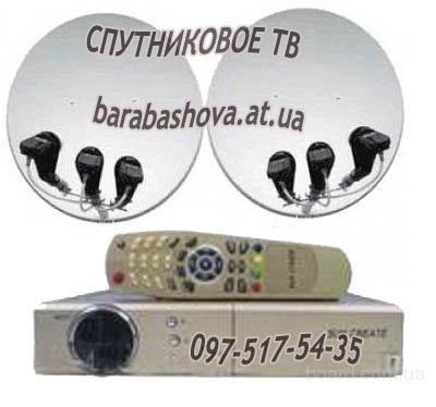 Купить спутниковое ТВ Цена Запорожье