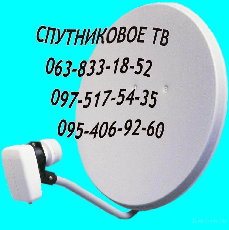 Купить спутниковое ТВ Цена Ивано-Франковск