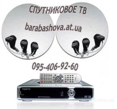 Купить спутниковое ТВ Цена Кировоград