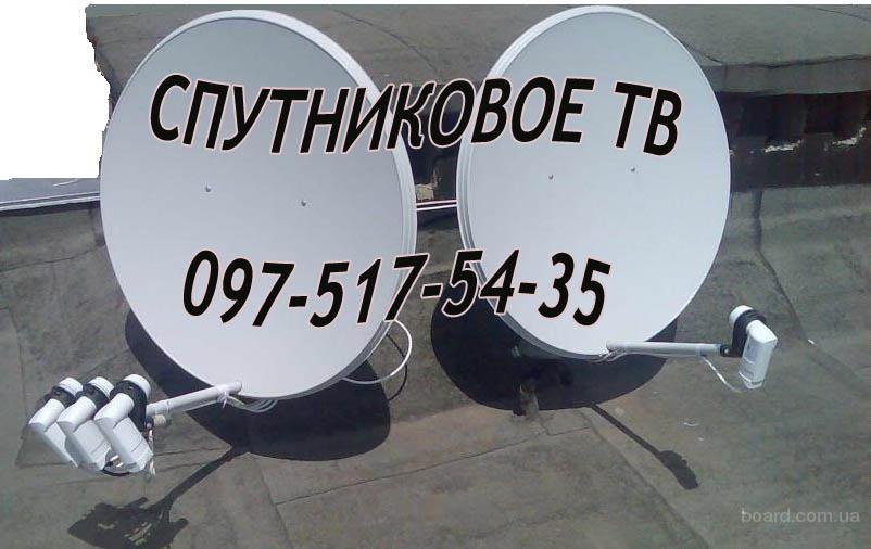 Купить спутниковое ТВ Цена Одесса