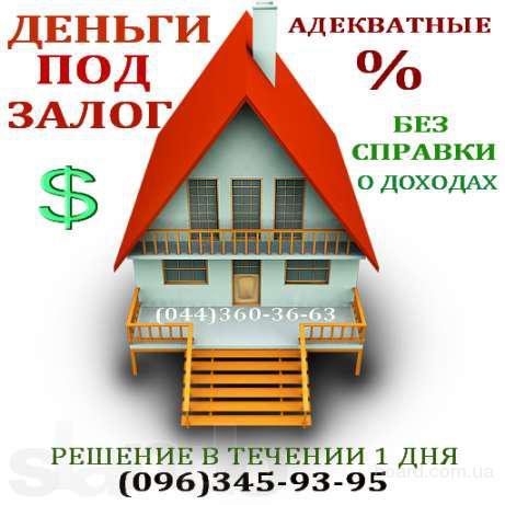 Только у нас !!! Деньги - кредит под залог без справки 3% мес. Частный инвестор  Кредиты под залог квартиры  Кредиты под залог недвижимости!