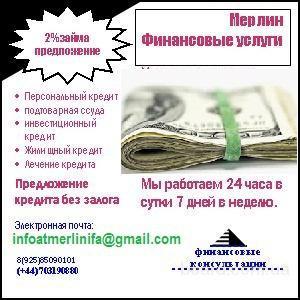 Вам нужен кредит для консолидации долга или по состоянию здоровья лечение?