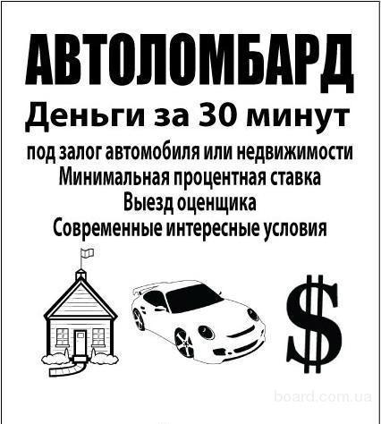 Автоломбард. Деньги под залог авто и недвижимости