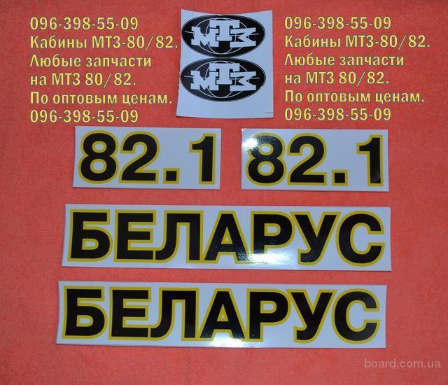 Дверь мтз 80 в России. Сравнить цены и поставщиков.