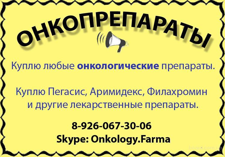 продам препараты похудения