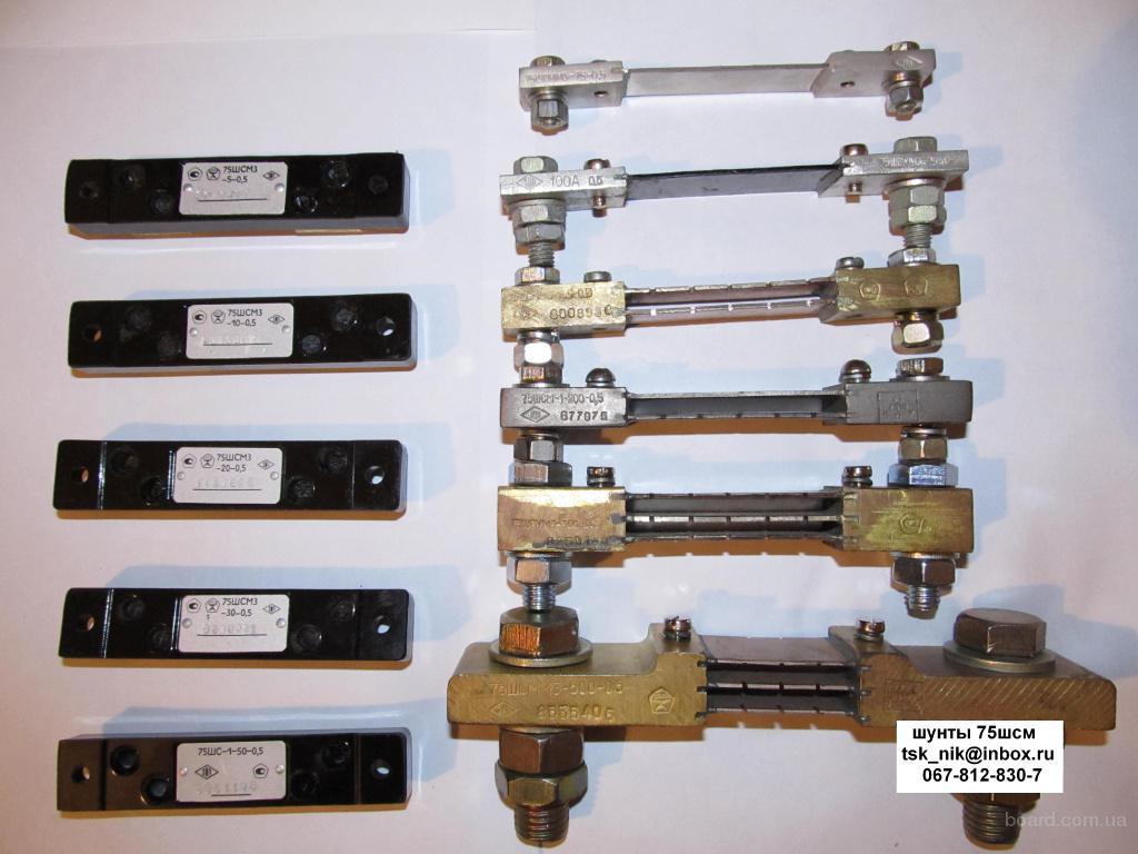 Шунты измерительные стационарные 75ШСММ3: 150А