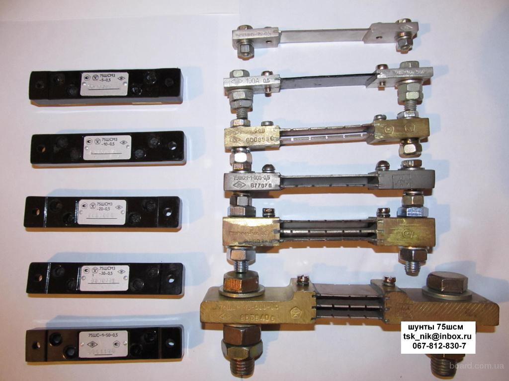 Шунты измерительные стационарные 75ШСММ3: 750А