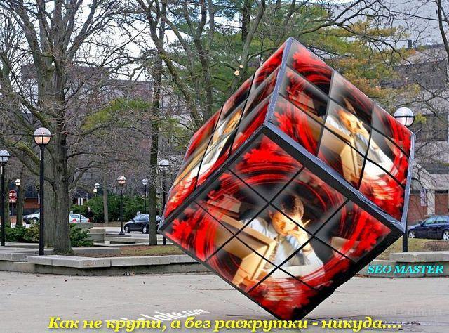 Раскрутка, продвижение и оптимизация сайтов ( проектов ) в Тольятти
