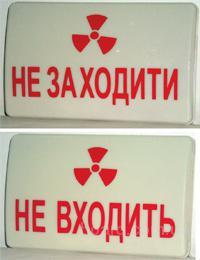 """Фонарь сигнальный """"Не Входить"""""""