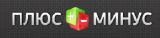 Плюс и Минус – отзывы, рейтинги, независимая оценка финансовых компаний 2015