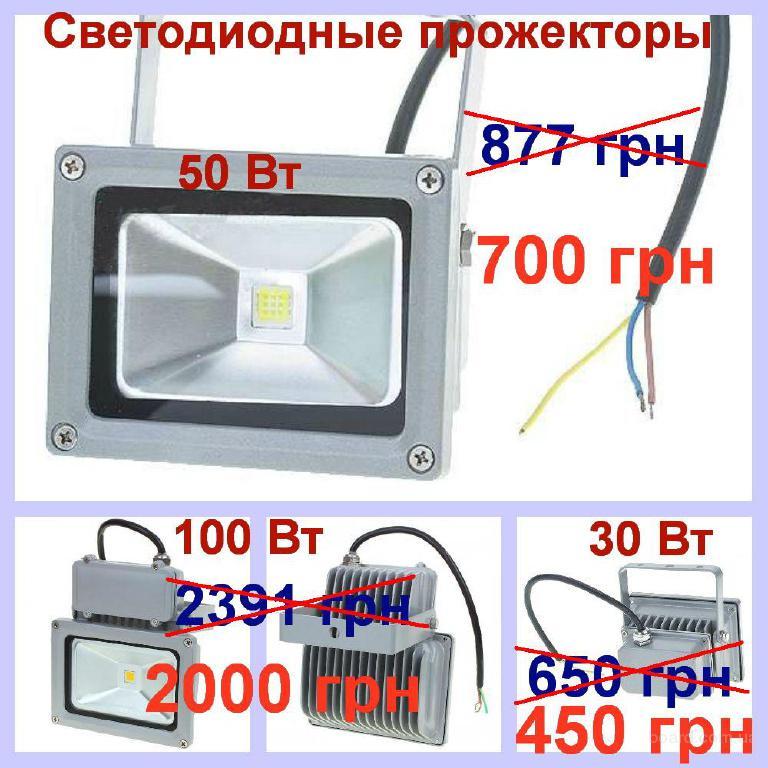 светодиодные лампы для прожекторов уличного освещения цена