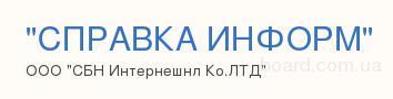 Справка Информ - услуги по легализации и переводам документов
