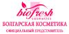 Предлагаем натуральную косметику из Болгарии