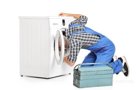 Ремонт стиральных машин, Гарантия, Киев.