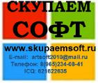Закупаем лицензионный софт (программное обеспечение) любыми объемами по высоким ценам