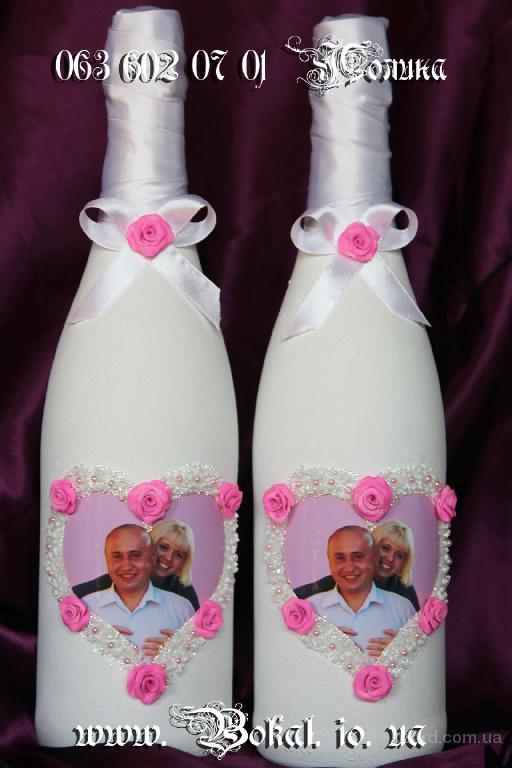 Бутылка шампанского с фото на свадьбу своими руками фото