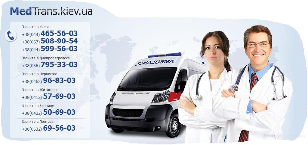 Перевозка больного из Керчи в Киев, в Харькво, в Винницу, в Полтаву, в Минск, в Днепропетровск - Медтранс
