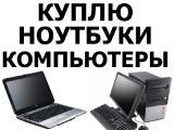 Срочно куплю компьютеры в Киеве - В любом состоянии