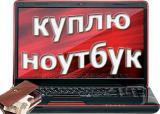 Срочно куплю ноутбук в Киеве - БУ и на запчасти