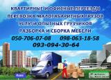Транспортные услуги Бровары,Грузоперевозки .Перевозка мебели Бровары, Грузовое такси
