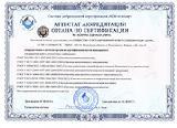 Сертификация продукции. Сертификат ИСО.