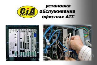 Модернизация, замена или обмен старой АТС на новое современное оборудование