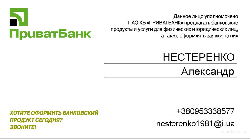 Заявка на кредит приватбанк украина