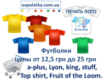 Футболки оптом. A-plus, Lyon, king, stuff, Top shirt, Fruit of the Loom