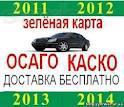купить дёшево ОСАГО, автогражданку в Днепропетровске