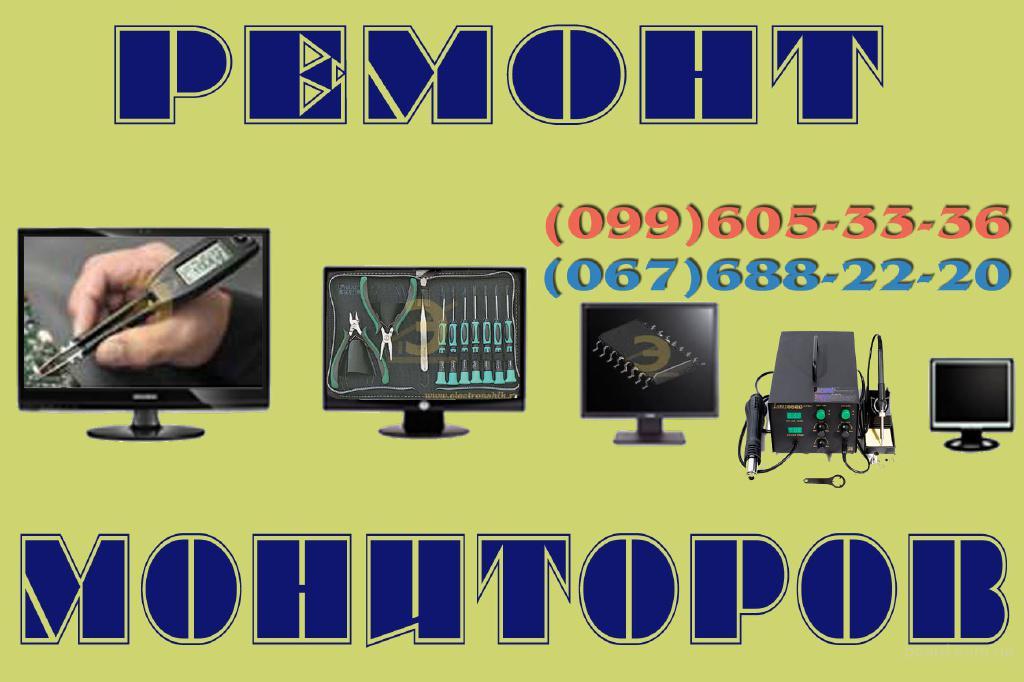 Ремонт мониторов Киев Оперативно Недорого