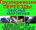 Доставка Грузов Киев Украина Перевозка Мебели Киев область