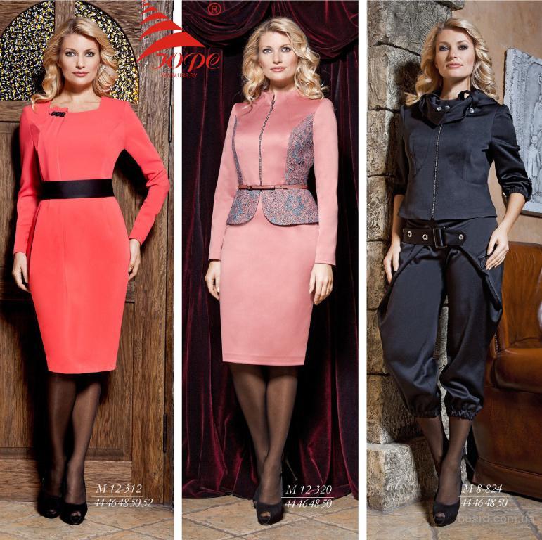 Женские костюмы из белоруссии продам