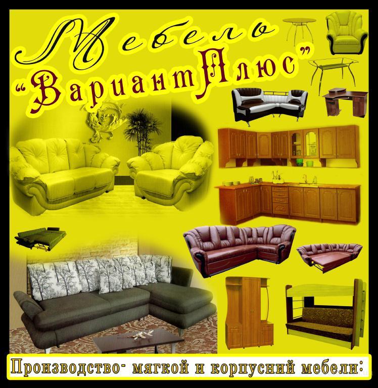 Изготовление мягкой и корпусной мебели под заказ: продам в к.