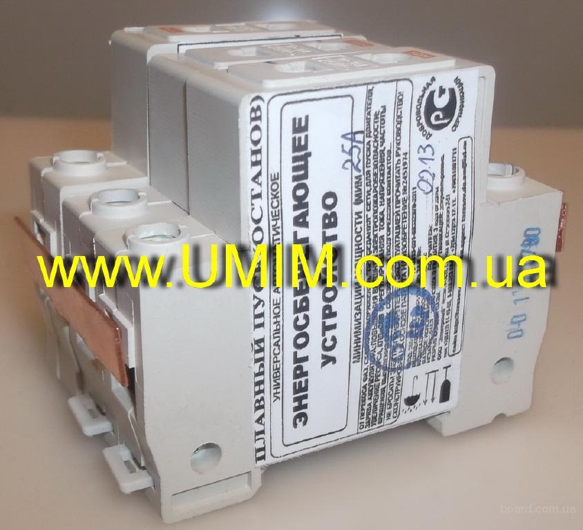 МИМ25А - Универсальное автоматическое энергосберегающее устройство минимизации мощности.  1 200. продам. грн.