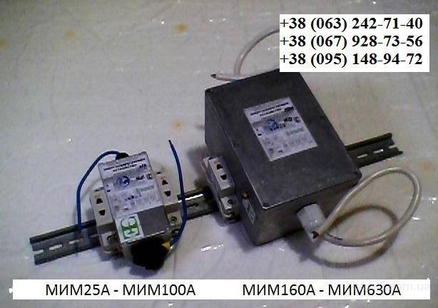 МИМ160А - устройство минимизации мощности. грн.