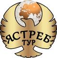 """Туристическая компания """"Ястреб-Тур"""""""
