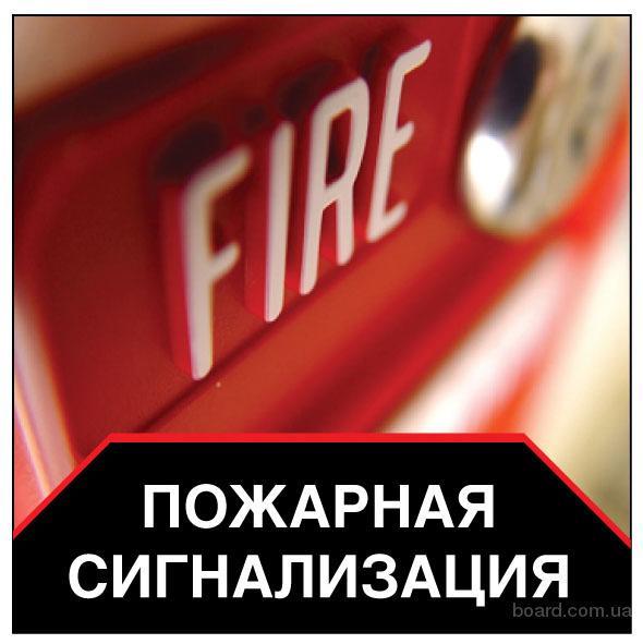 Монтаж пожарной сигнализации в Харькове и пригороде