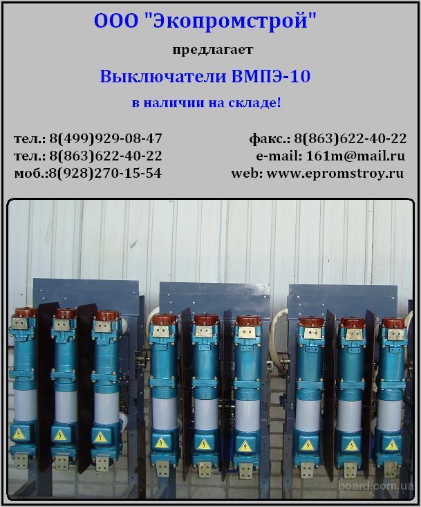 Масляный выключатель ВМП-10.