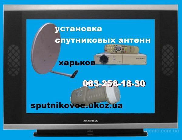 Антенна спутниковая Харьков установка на