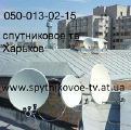 Установка супутникових антен в Харкові та області.