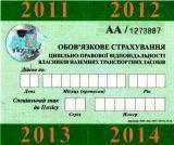 Страхование автогражданской ответственности от 480 грн.