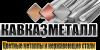 Купить алюминий, цветной металл и нержавеющие стали от компании «КавказМеталл»