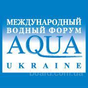 Aqua Ukraine – 2016